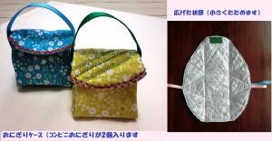 onigiri600